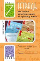 Русский язык. 7 класс. Тетрадь для оценки качества знаний