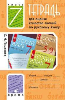 Пименова С.Н. - Русский язык. 7 класс. Тетрадь для оценки качества знаний обложка книги
