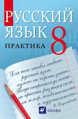 Русский язык.Практика.8кл.Учебник Пичугов Ю.С. и  др.