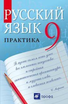 Русский язык. Практика. 9 класс. Учебник обложка книги