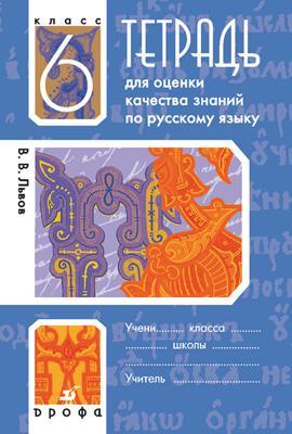 Русский язык. 6 класс. Тетрадь для оценки качества знаний ( Львов В.В.  )