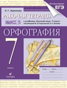 Русский язык 7кл.Раб.тетрадь.(Ларионова) обложка книги