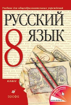 Отзывы о книге русский язык. 8 класс, с. И. Львова – литрес.