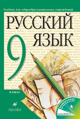 Книга учебник 9 класс по русскому языку дрофа