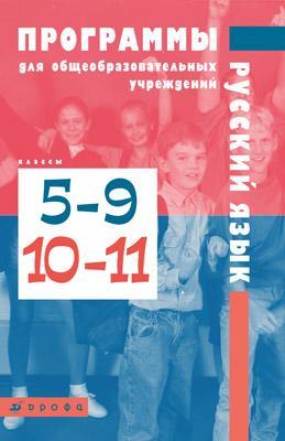 Русский язык. 5–9, 10–11 классы. Программы