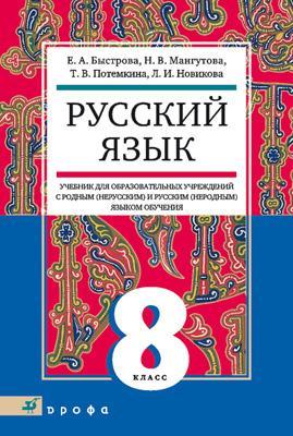 Русский язык. 8 класс. Учебник для образовательных учреждений с родным (нерусским) и русским (неродным) языком обучения