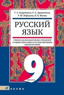 Русский язык. 9 класс. Учебник для образовательных учреждений с родным (нерусским) и русским (неродным) языком обучения