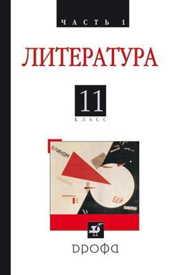 Русская литература ХХв.11кл.Ч1. Учебник.(НСО) Агеносов В. В. и др.