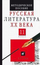 Русская литература ХХв.11кл. Методич.рекомендац