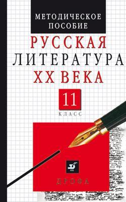 Русская литература ХХв.11кл. Методич.рекомендац Агеносов В. В. и др.