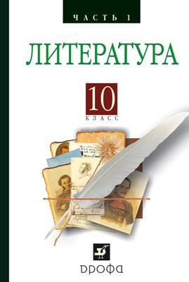 Литература 10 класс. Ч. 1 Архангельский А.Н.