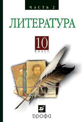 Литература 10 класс. Ч. 2 Архангельский А.Н.