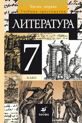 Литература. 7кл. Учебник-хрестом.Ч.1. Курдюмова Т. Ф.