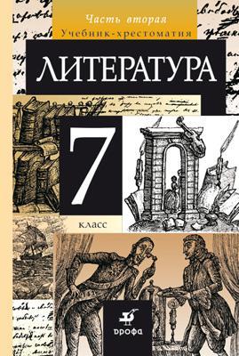 Литература. 7кл. Учебник-хрестом.Ч.2. Курдюмова Т. Ф.