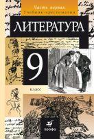 Литература. 9 класс. Учебник-хрестоматия. Часть 1