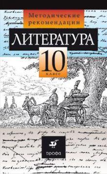 Курдюмова Т. Ф. - Литература.10кл.Метод.рекомендац. обложка книги