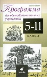 Курдюмова Т. Ф. и др. - Литература:программа по литературе.5-11кл(НСО) обложка книги