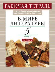 Кутузов А. Г. - В мире литературы. 5кл.Часть2. Рабочая тетрадь. обложка книги