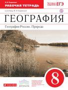 География России.Природа. 8кл. Рабочая тетрадь.
