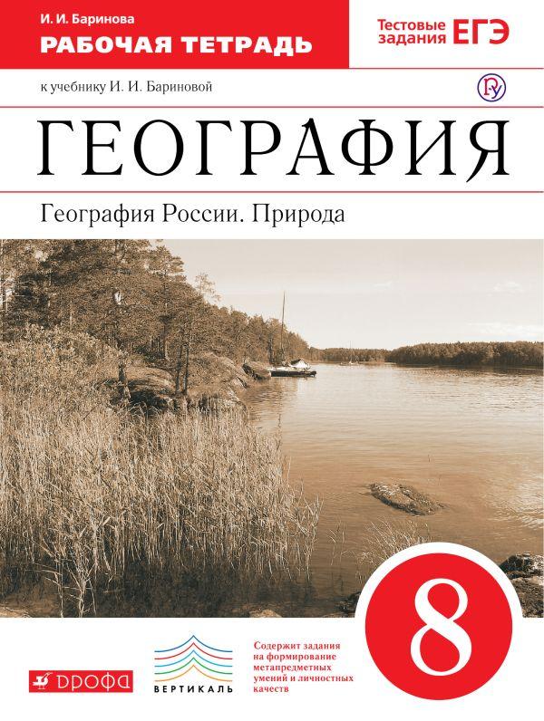 География России.Природа. 8кл. Рабочая тетрадь. Баринова И.И.