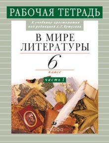 Кутузов А. Г. - В мире литературы. 6кл.Часть1.Раб.тетр.(Абдуева) обложка книги