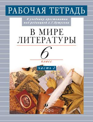 В мире литературы. 6кл.Часть2.Раб.тетр.(Абдуева) Кутузов А. Г.