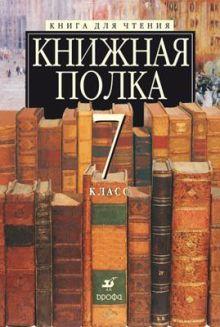Ладыгин М. Б. - Книжная полка. 7кл.Книга для чтения. (Инт) обложка книги
