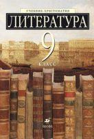 Литература. Углубленное изучение. 9 класс. Учебник-хрестоматия