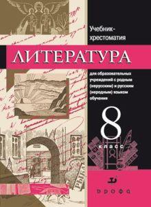 Русская литература 8кл. Уч-хр.для нац.школ обложка книги