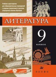 Русская литература 9кл. Уч-хр.для нац.школ обложка книги