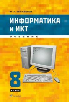 Быкадоров Ю. А. - Информатика и ИКТ.8кл. Учебник.+CD (КОМПЛ) обложка книги