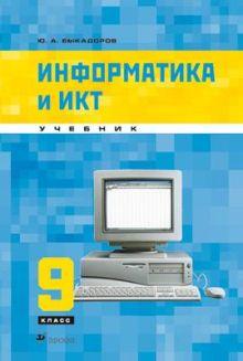 Быкадоров Ю. А. - Информатика и ИКТ.9кл. Учебник.+CD (КОМПЛ) обложка книги