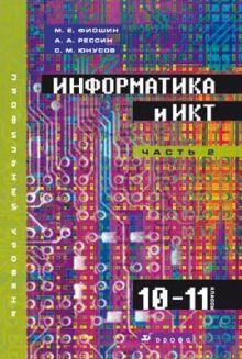 Фиошин  М.Е., Рессин А.А. - Информатика и ИКТ. Ч.2.11кл.Проф.ур.Учебник+CD обложка книги