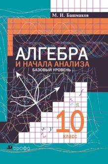 Башмаков М. И. - Алгебра и начала анализа.10кл.Баз.ур.Учебник.(2008) обложка книги