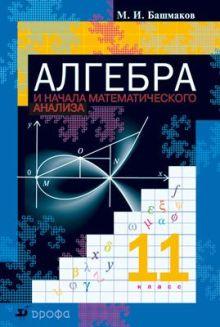 Башмаков М. И. - Алгебра и начала анализа.11кл.Учебник.(2009) обложка книги