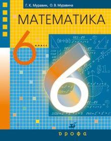 Муравин Г.К.,  Муравина О. В. - Математика.6кл. Учебник обложка книги