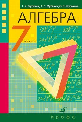 Алгебра. 7 кл Учебник Муравин Г.К., Муравин К.С., Муравина О.В.