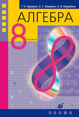 Алгебра. 8 кл Учебник Муравин Г.К., Муравин К.С., Муравина О.В.