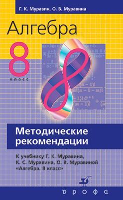 Муравин Г.К.,  Муравина О.В. Алгебра. 8 класс. Методическое пособие о в муравина алгебра 8 класс
