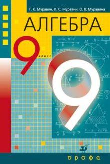 Муравин Г.К., Муравин К.С., Муравина О.В. - Алгебра. 9 класс. Учебник обложка книги