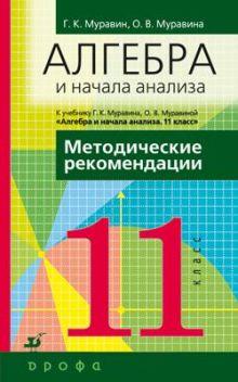 Муравин Г.К.,  Муравина О. В. - Алгебра.11 кл.Метод.рекоменд.к учебнику. обложка книги