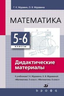 Муравин Г.К.,  Муравина О.В. - Математика. 5–6 классы. Дидактические материалы обложка книги