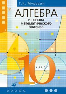 Муравин Г.К.,  Муравина О.В. - Математика: алгебра и начала математического анализа, геометрия. Алгебра и начала математического анализа. Базовый уровень. 10 класс. Учебник обложка книги
