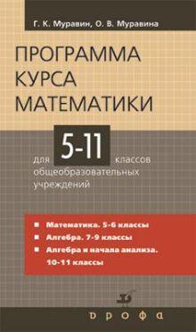 Муравин Г.К.,  Муравина О. В. - Программа курса математики для 5-11кл. обложка книги