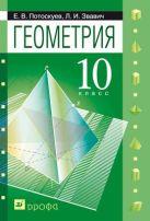 Геометрия.10 класс. Задачник (с углубленным и профильным изучением)
