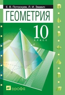 Геометрия.10кл. Учебник с угл.и проф.изуч. обложка книги
