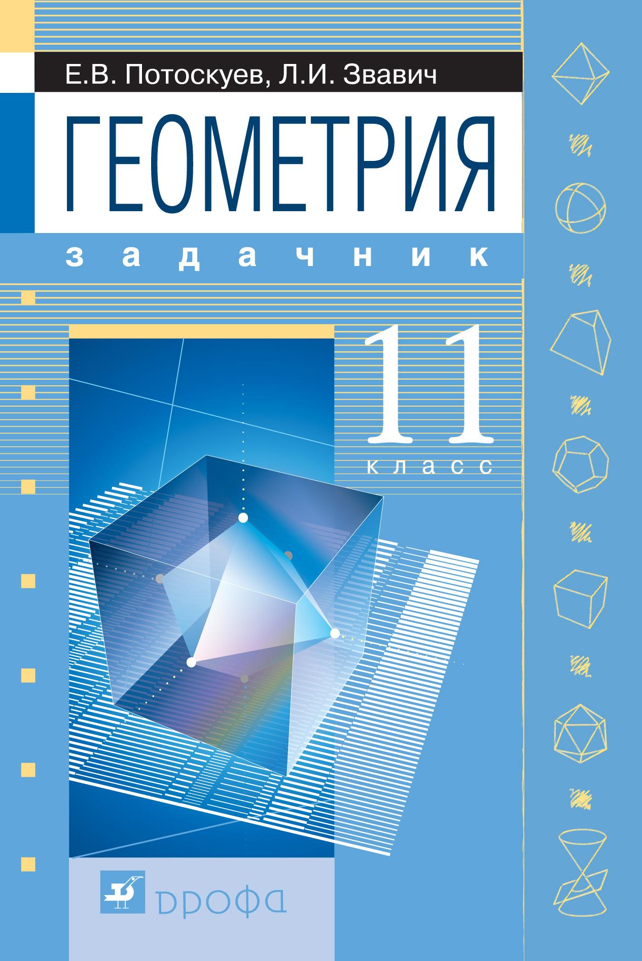 Геометрия. 11 класс. Задачник (с углубленным и профильным изучением)