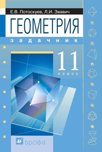 Математика: алгебра и начала математического анализа, геометрия. Геометрия. Углубленный уровень. 11 класс. Задачник