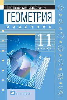 Потоскуев Е.В., Звавич Л.И. - Геометрия. Углубленный уровень. 11 класс. Задачник обложка книги