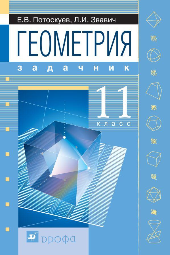 Геометрия. 11 класс. Задачник (с углубленным и профильным изучением) Потоскуев Е.В., Звавич Л.И.